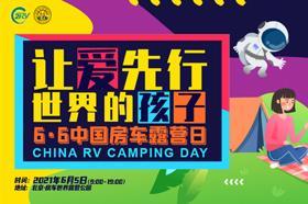 2021 6·6中国房车露营日