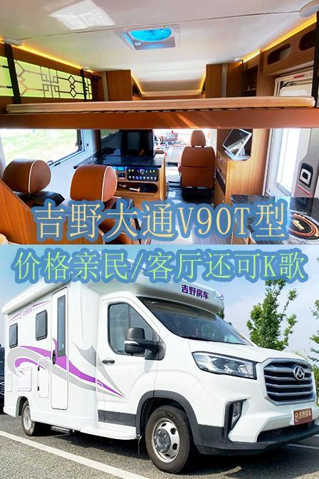 亲民款两居室豪华内装还可聚会K歌 吉野大通V90T型房车