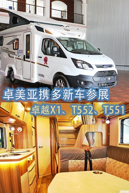 卓美亚携卓越X1、T552、T551参展中国(北京)国际房车露营展览会,最低售价还不到10万元!