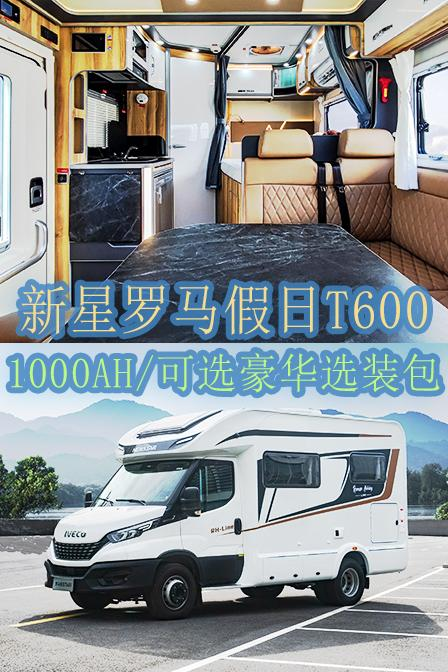 1000Ah锂电池+多项豪华选装包,新星罗马假日T600风尚款房车