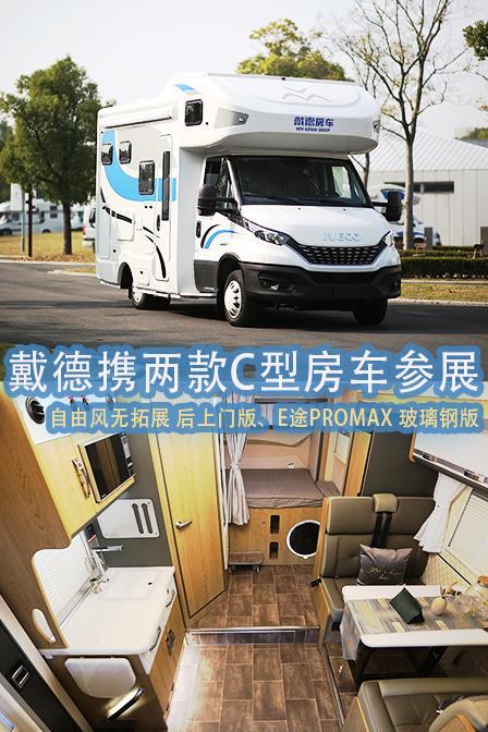 戴德携两款C型房车参加第22届中国(北京)国际房车露营展览会!主打高端市场!