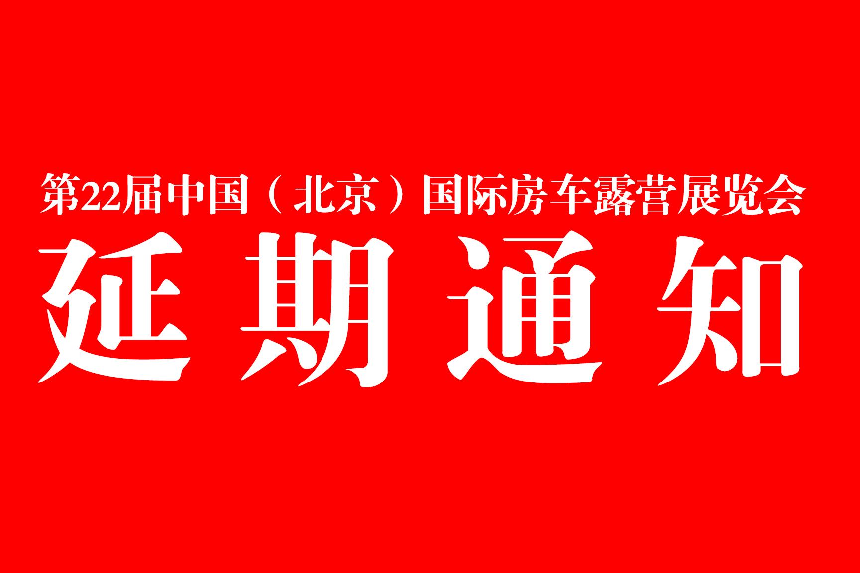 关于延期举办2021第22届中国(北京)国际房车 露营展览会的通知