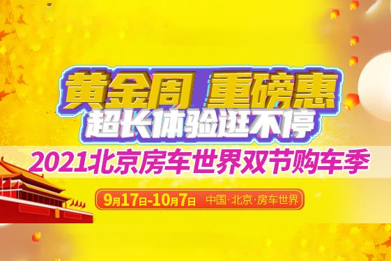 数百款房车让利,2021北京房车世界双节购车季盛大开启!