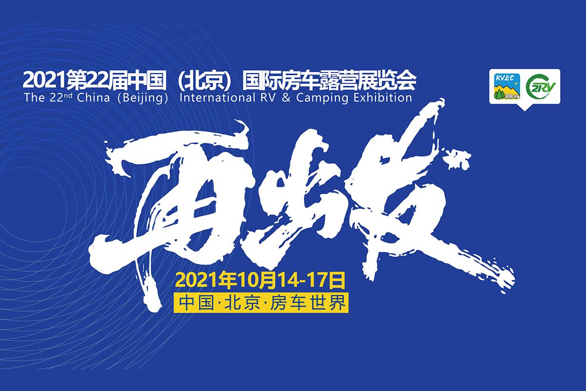 再出发!10月14-17日,第22届中国(北京)国际房车露营展览会重启!