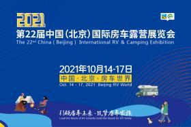 2021第22届中国(北京)国际房车露营展览会