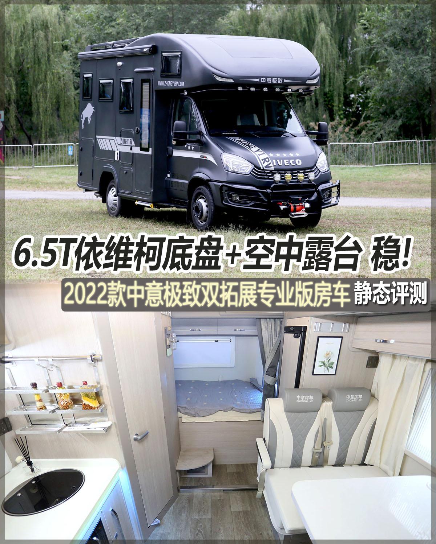 2022款中意极致双拓展专业版房车 高1500.jpg