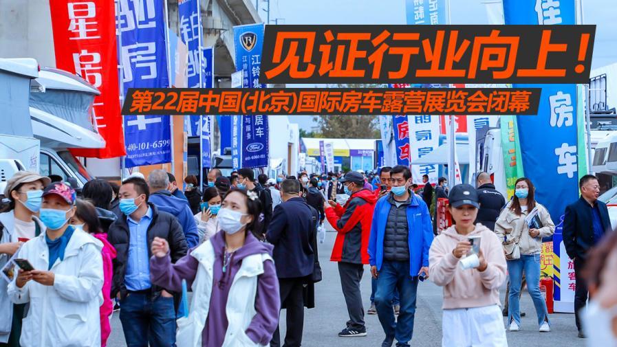 见证行业向上,第22届中国(北京)国际房车露营展览会圆满闭幕